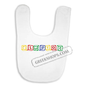 Infant Alphabet Block Personalized Bib
