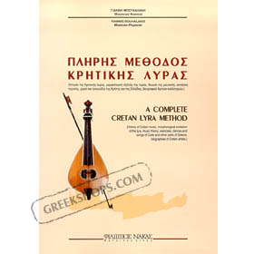 John Bouhalakis - Complete Method for Cretan Lyra