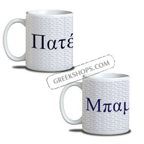 Coffee Mug for Dad / Father in Greek