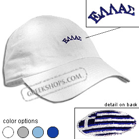 Adjustable Baseball Cap with Embroidery - Hellas (Greece) Adult