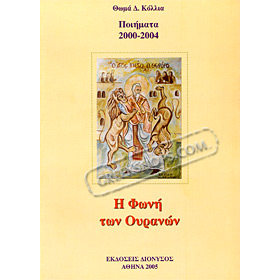 I Foni ton Ouranon - Greek Poetry by Thomas Kollias (In Greek)