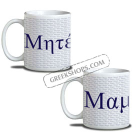 Coffee Mug for Mom / Mother in Greek