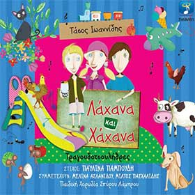 Lahana ke Hahana, Tragoudothoulithres, Greek Music for Children
