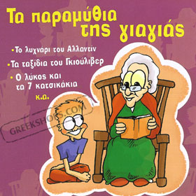 Ta paramithia tis giagias - Fairy Tales in Greek