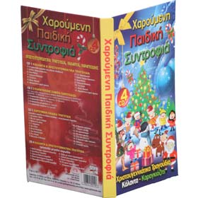 Greek Christmas Songs Collector's 4CD Set CST