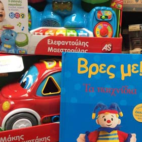 Greek Language Toys