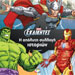 Marvel :: The Avengers :: The Absolute Collection, In Greek