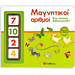 Greek Magnetic Boardbook - Learning Numbers (In Greek)
