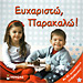 Efharisto Parakalo / Please and Thank You Boardbook, by Dorling Kindersley (In Greek)