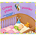 Sweet Dreams Baby / Oneira Flika Moraki - Light Up Musical Book (In Greek)