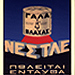 Vintage Greek Advertising Posters - Gala Vlahas by Nestle - Establishment Signage (1960
