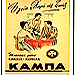 Vintage Greek Advertising Posters -  Kampas Wines (1950s)