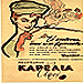 Vintage Greek Advertising Posters -  Karelia Cigarettes (1950s)