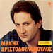 Makis Hristodoulopoulos, Epitihies - 18 Greatest Hits