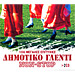 Dimotiko glendi non-stop , Various Artists (2 CD)