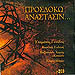 Stamatis Gonidis / Vasilis Saleas, Prosdoko Anastasin (2CD) - Hymns Of Holy Week