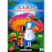 Alice in Wonderland - In Greek (DVD PAL)
