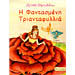 I Fantasmeni Triantafillia, by Chrisa Dimoulidou, in Greek