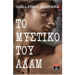 To Mystiko tou Adam, by Guillermo Ferrara, In Greek