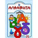 I Alphabita (the Greek Alphabet), for Preschool & Kindergarden Ages, In Greek