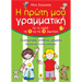 I proti mou Grammatiki / Nouns, Verbs & Adjectives, Workbook in Greek Ages 4+