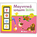 Greek Magnetic Boardbook - Learning the Alphabet (In Greek)