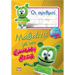 Mathaino tous arithoums me ton Gummy Bear, In Greek, Ages 5+