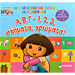 Dora's Greek Alphabet, Numbers, Shapes & Colors, by Kelly Demopoulos (In Greek)