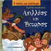 My First Greek Mythology Book: O Achilleas kai o Ektoras (In Greek) Ages 4+