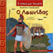 My First Greek History Book: O Leonidas (In Greek) Ages 4+
