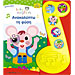 Baby Einstein : Anakaliptw tin Fysi (in Greek)