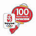 Beijing 2008 100 Days to Go Countdown Pin