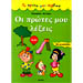 Protes Lekseis - First Greek & English Words Sticker Book