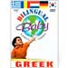 Bilingual Baby DVD - Introduce Baby to Greek