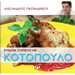 Efkoles Sintages me Kotopoulo - Chicken Recipes in Greek by Alexandros Papandreou