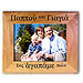 Grandma and Grandpa We Love You (or I Love You) 4x6 in. Photo Frame (in Greek)