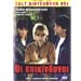 80s Cult Classic DVDs, Oi Epikindini (PAL) - DVD zone 2