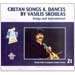 Cretan Songs & Dances Vol. 21: Instrumental, by Vasilis Skoulas