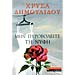 Min Pirovolite ti nifi , by Chrisa Dimolidou (In Greek)