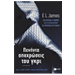 Peninta Apohroseis tou Gri (50 shades of Grey), by E. L. James, In Greek