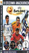 Euro 2004 - H Episimi Anaskopisi the UEFA Official Review DVD (PAL/ Region 2)