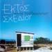 Nikos Portokaloglou, Ektos Shediou (2CD)