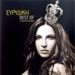 Evridiki , Best Of Evridiki ( 2-CD Special Edition)