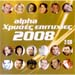 Hrises Epitihies 2008 (2CD) - 28 Super Hits