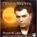 Panos Psaltis, Aggele Mou + bonus DVD