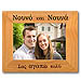 Godmother and Godfather We Love You (or I Love You) 4x6 in. Photo Frame (in Greek)